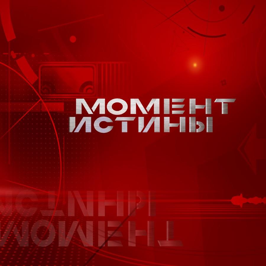 Официальный канал Момент Истины - YouTube
