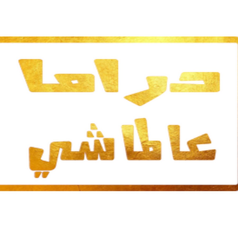 عشاق الدراما السورية