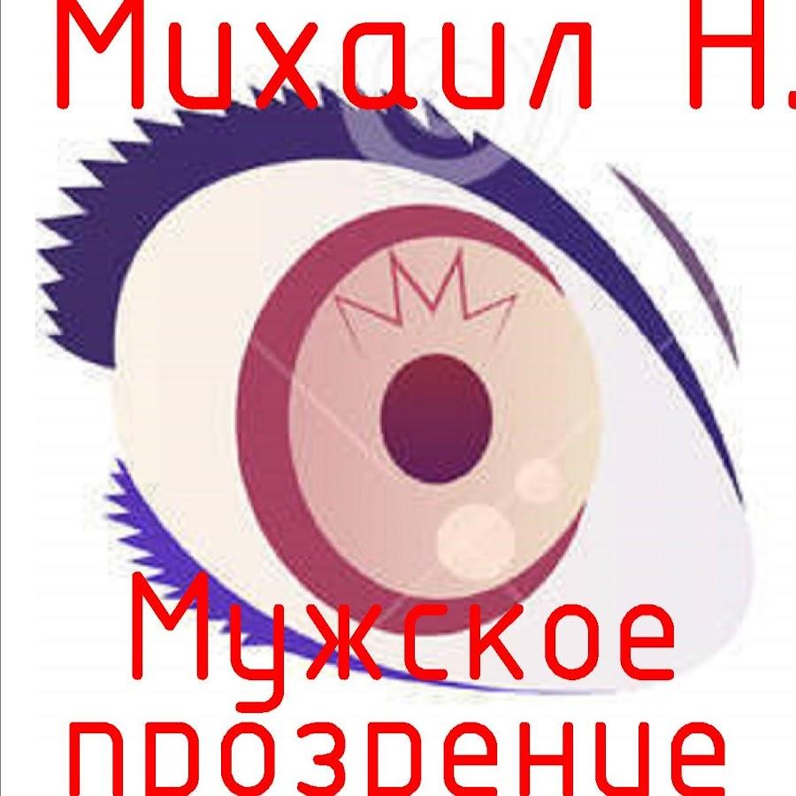 Михаил Н. Мужское