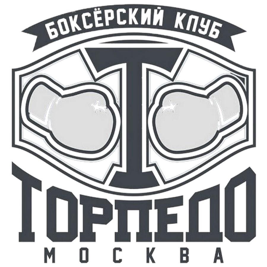 торпедо москва боксерский клуб