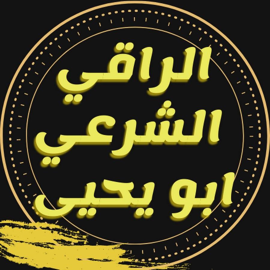 الراقي الشرعي ابو يحيى