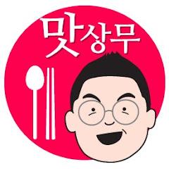 맛상무</p>