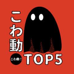 こわ動!TOP5