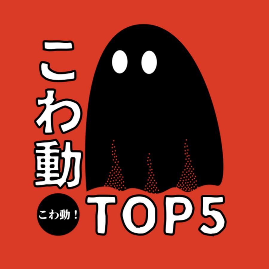こわ動!TOP5 - YouTube