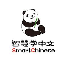 التعليم الذكي للغة الصينية