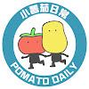 小薯茄日常 Pomato Daily