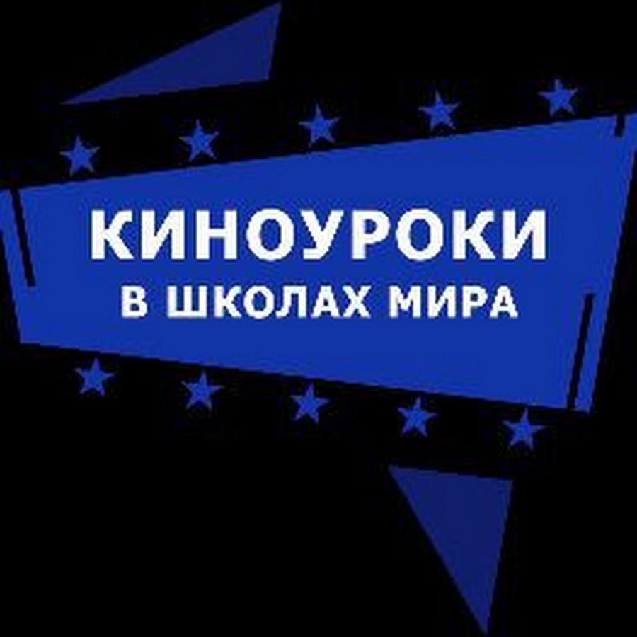 Киноуроки в школах России - YouTube