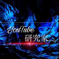 研究家YouTube