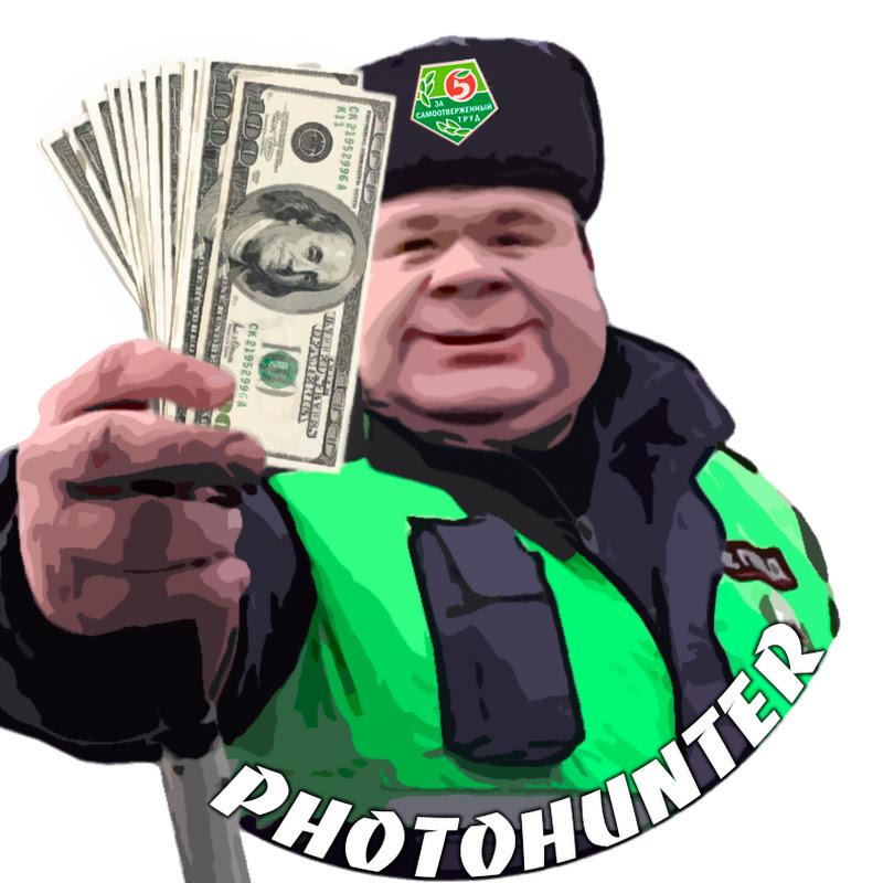 Photohunter