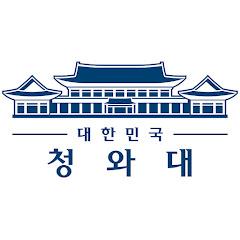 대한민국청와대