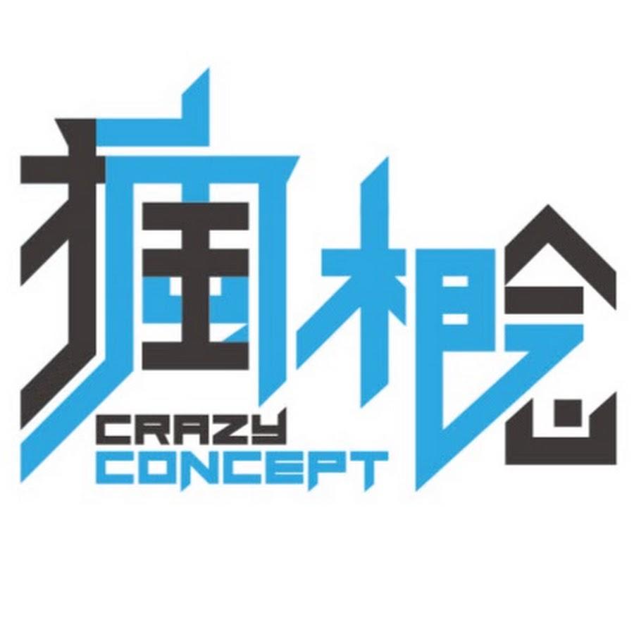 瘋狂概念 Crazy Concept