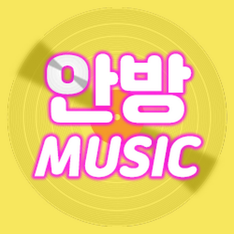 Logo for 안방뮤직