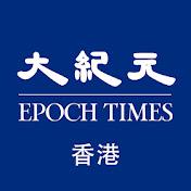 香港大紀元新唐人聯合新聞頻道
