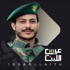 عيسى الليث - Issa Allaith