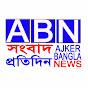ajker bangla news