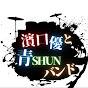 濱口優と青SHUNバンド‐大人の青春Story‐
