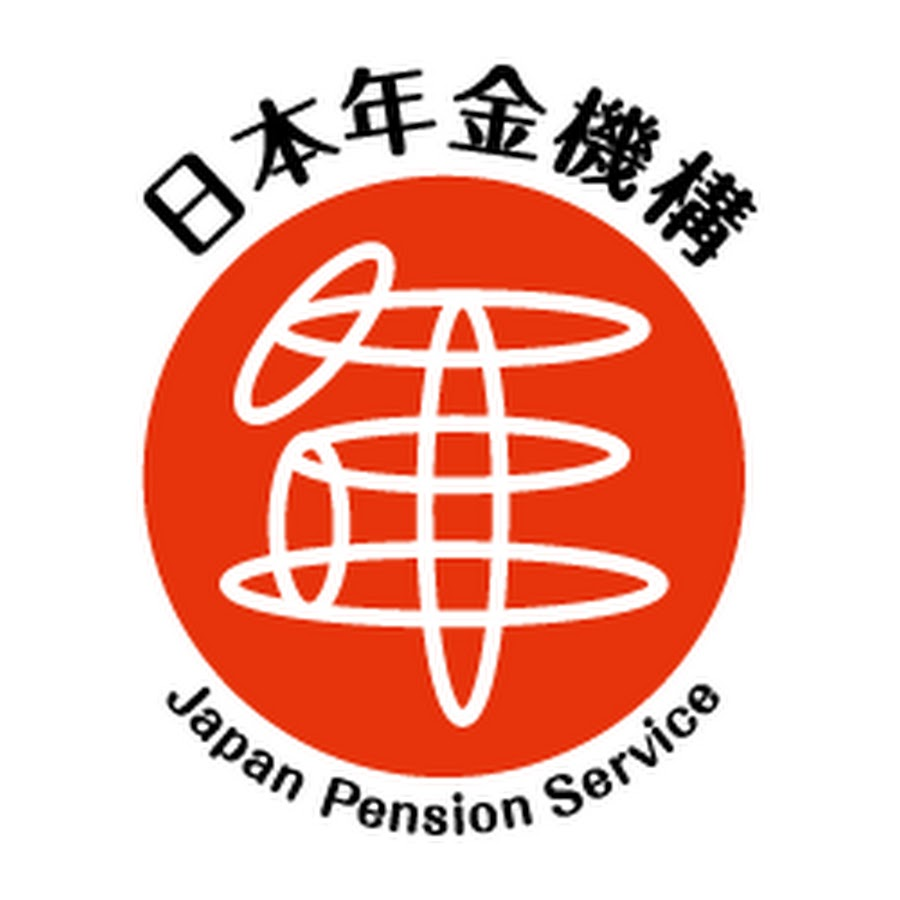 年金 機構 日本