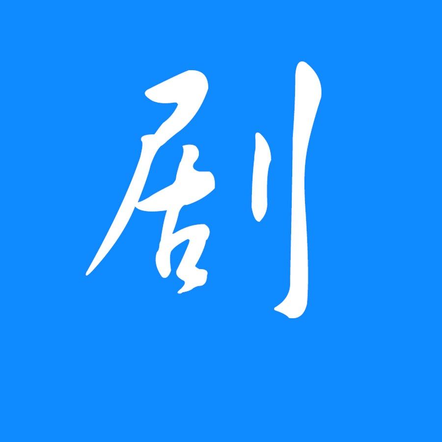 中国经典剧官方频道