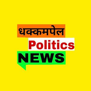 The dhakkampel News