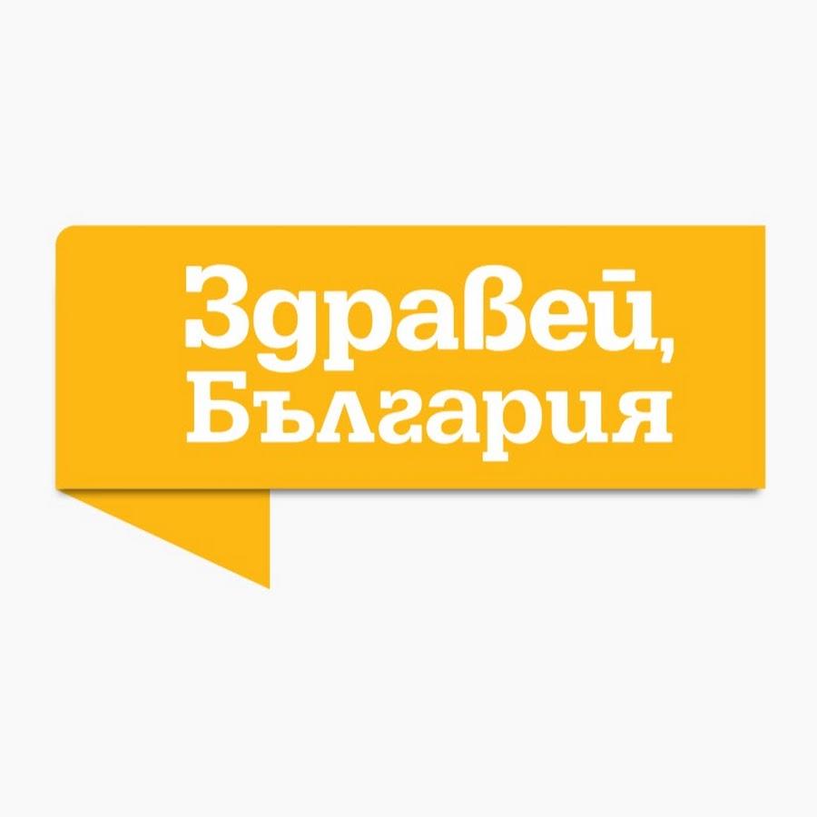 Здравей България