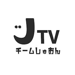 チームじゅおん TV