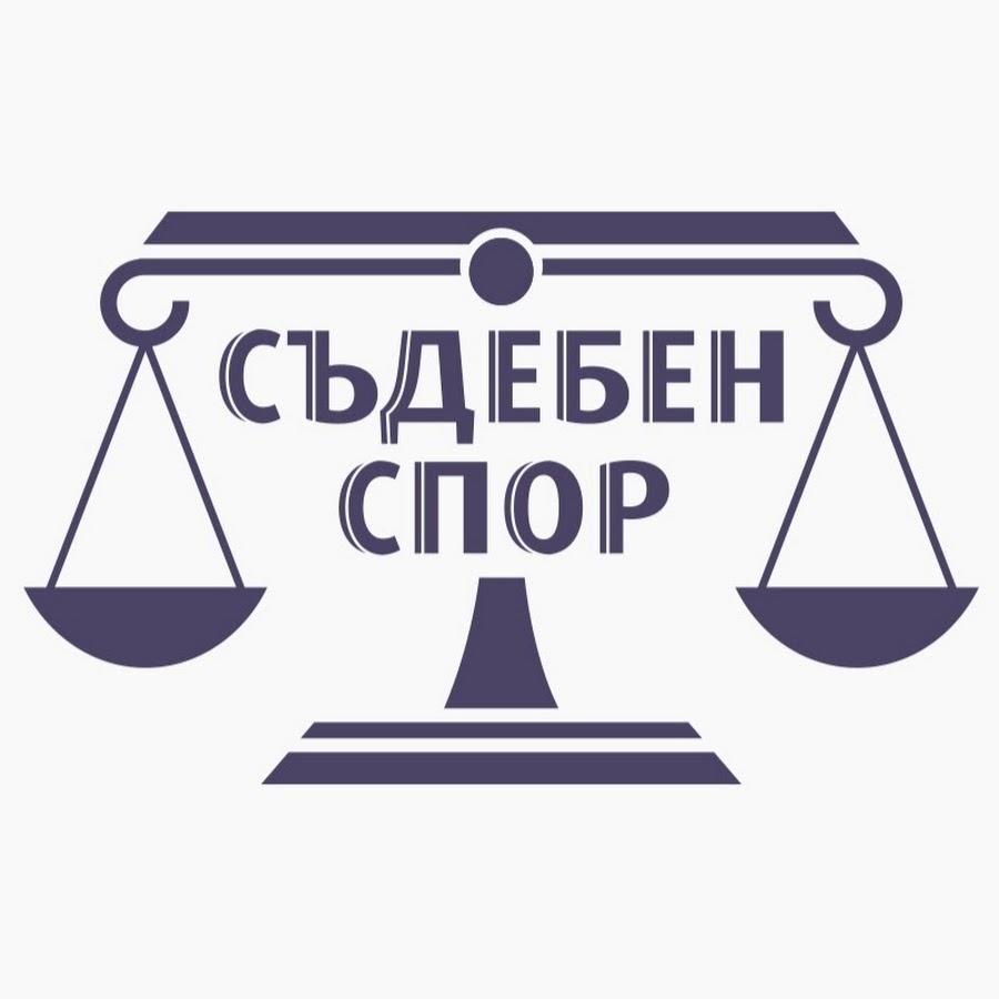 Съдебен спор