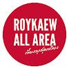 RoyKaew All Area เลี้ยงลูกสุดเหวี่ยง