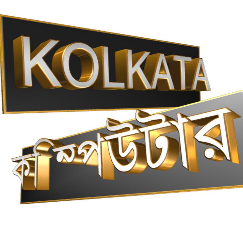 kolkata computer (kolkata-computer)