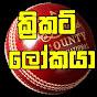 Cricket lookaya - ක්රිකට් ලෝකයා