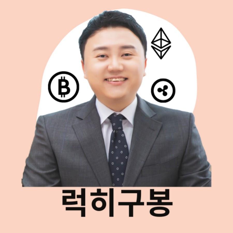럭히구봉TV[비트코인 생활예능 종합채널]