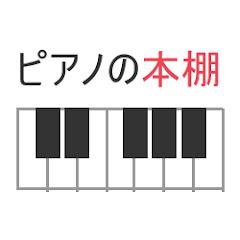 ピアノの本棚