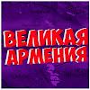 Great Armenia 🇦🇲
