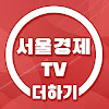 서울경제TV 쎈 이코노미