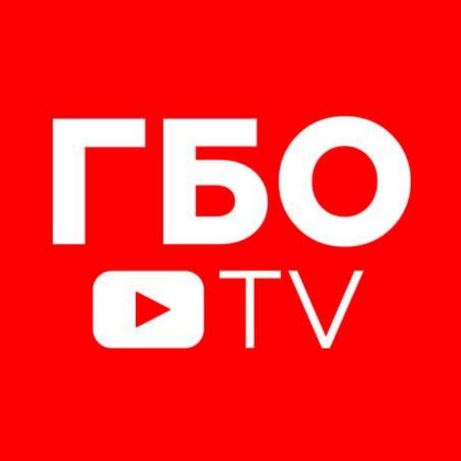 ГБО TV
