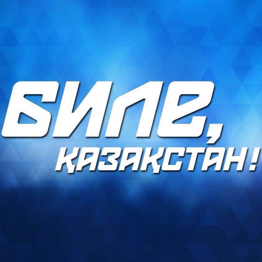 Биле, Казахстан!