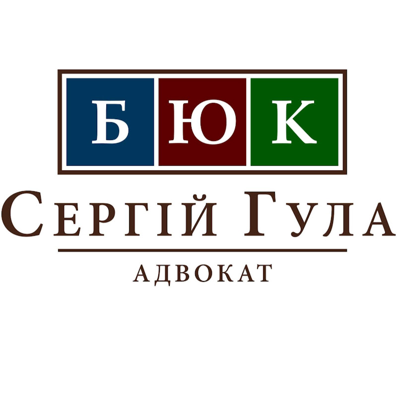 ЮрАналітика - Адвокат Сергій Гула