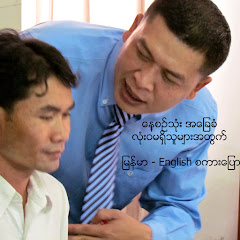TK Myanmar English
