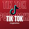Подборка из ТикТока
