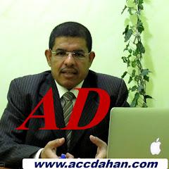 ِاحمد دحان للرد على استفسارات المحاسبين Ahmed Dahan