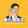 樓市順風耳 Big Ear Property