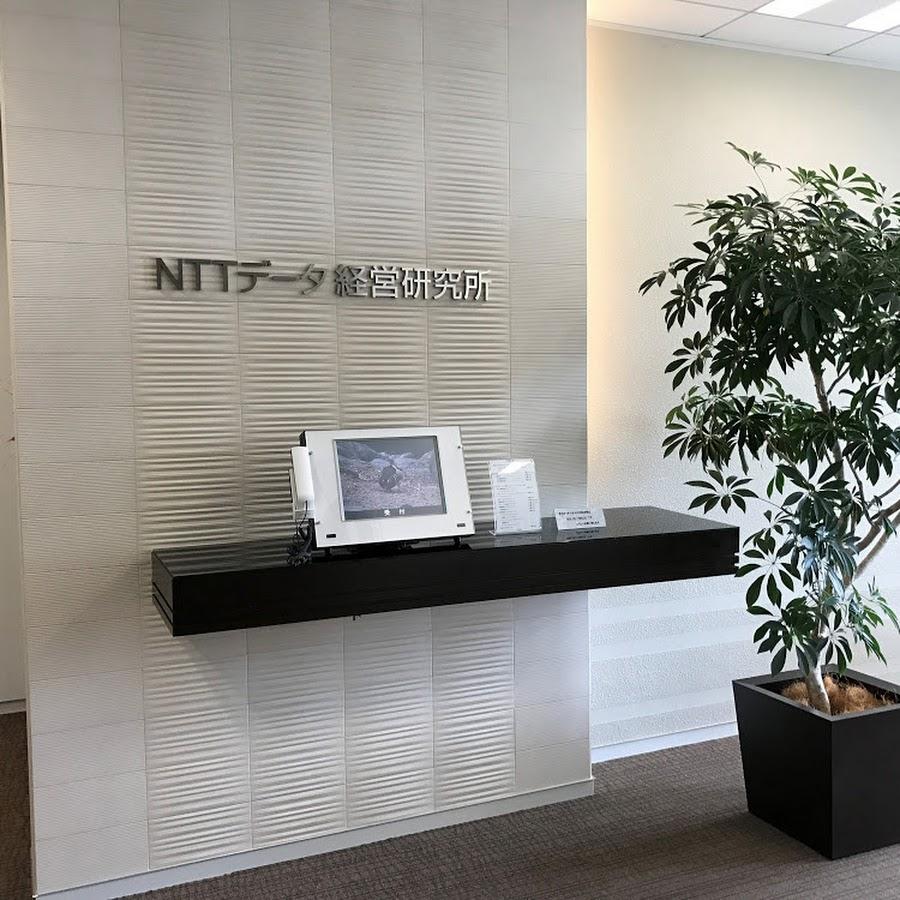 経営 ntt 所 データ 研究