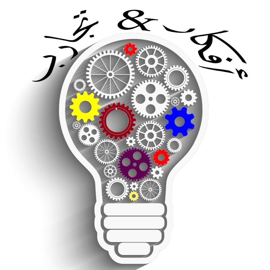 أفكار & اختراعات