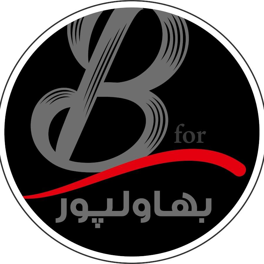 B4 Bahawalpur