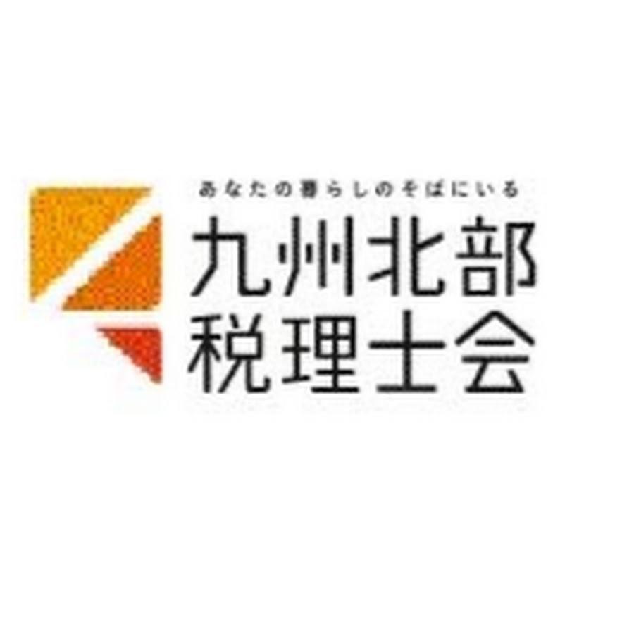 北部 会 九州 税理士 日税サービス西日本