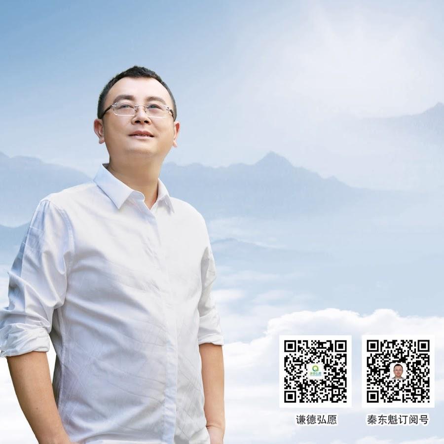 秦东魁视频海外流通处