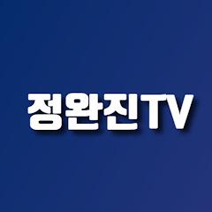 정완진TV