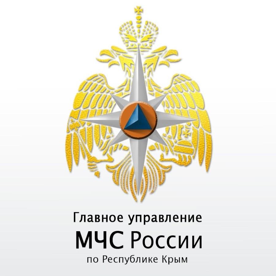 Главное управление МЧС России по Республике Крым - YouTube