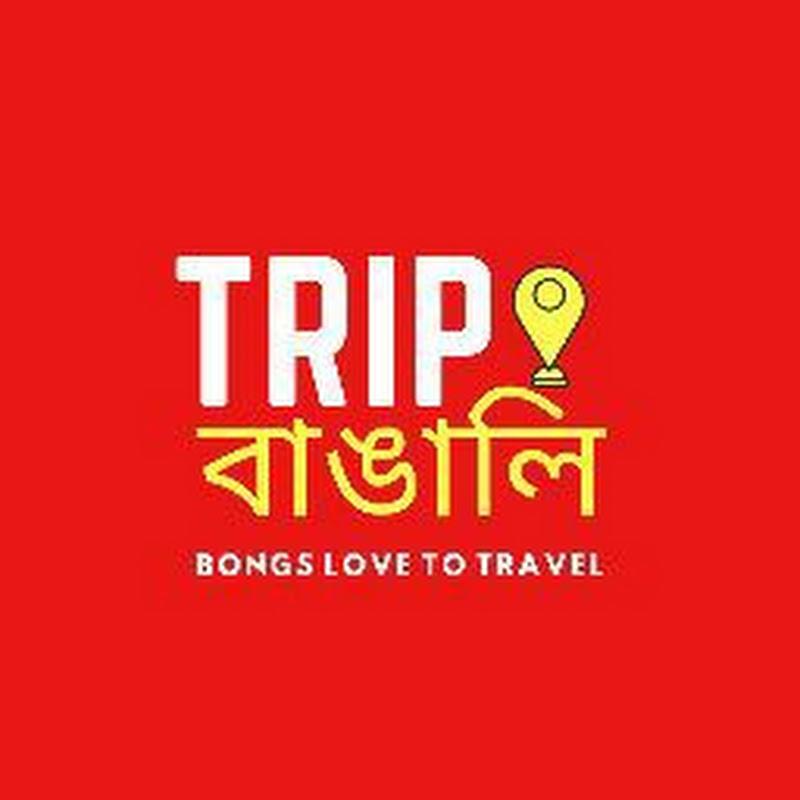 Trip বাঙালি (trip)