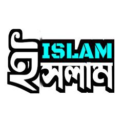Photo Profil Youtube ISLAM ইসলাম