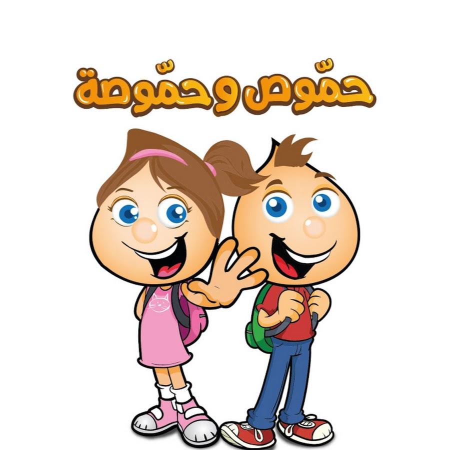 Hammous & Hammousah